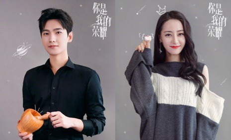 Yang Yang and Dilraba Exchange Gifts to Celebrate Wrapping Up Filming for You Are My Glory