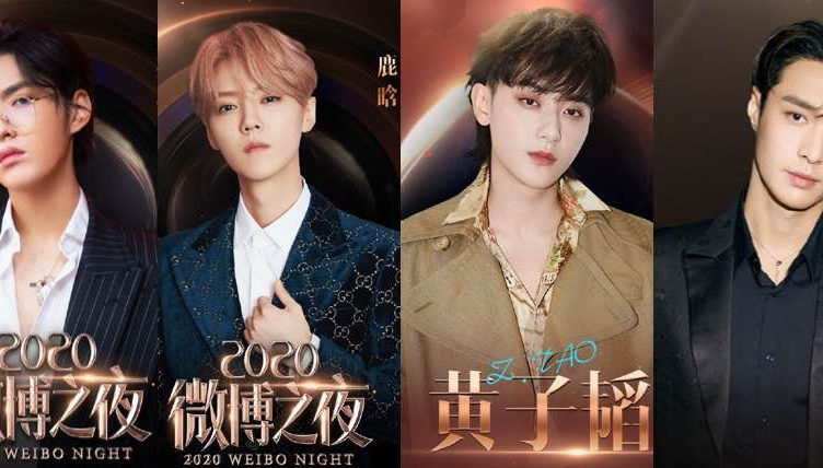 Kris Wu, Luhan, Huang Zitao, and Lay Zhang are Attending the 2020 Weibo Night Event