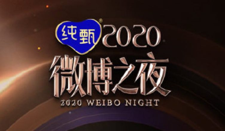 The Good and the Funny from the 2020 Weibo Night Awards Ceremony