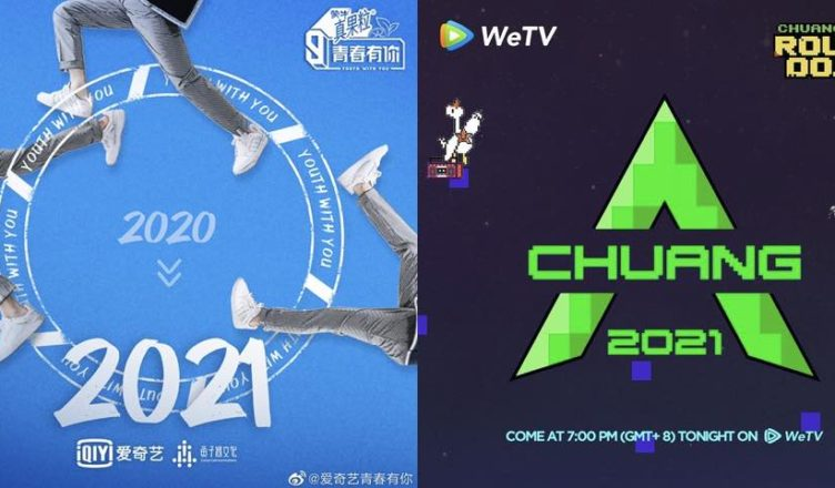 Beijing Government Sets New Restrictions on Fan Voting System and Candidate Selection for Survival Shows