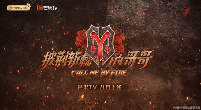 MangoTV Creates Male Version of Sisters Who Make Waves with Call Me By Fire